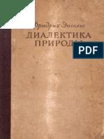 Энгельс Ф. - Диалектика Природы (1941)