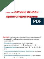 Математичні основи (1)