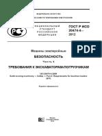 ГОСТ 20474-4-2012 Машины землеройные Безопасность Требования к эксковаторам-погрузчикам