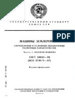 ГОСТ 28633-90 Машины землеройные Определения и условные обозначения размерных характеристик часть 1 базовая машина