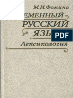 Fomina Mi Sovremennyi Russkii Iazyk Leksikologiia