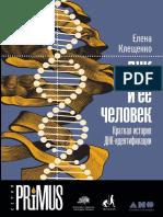 ДНК и Ее Человек