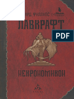 Avidreaders.ru Nekronomikon