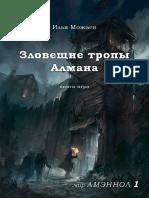Зловещие Тропы Алмана (v1.2)