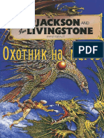 Книга-игра Охотник На Магов (1)