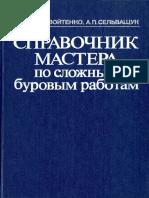 SPR Mastera Po Slozhn Burovym Rabotam