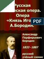 russkaya_epicheskaya_opera.opera_knyaz_igora.borodin