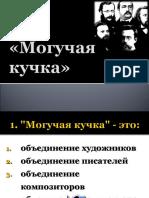 Test. Moguchaya Kuchka.