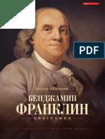 Бенджамин Франклин.Биография