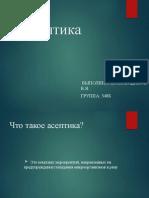 Shakhabadinov Vya 348b Aseptika