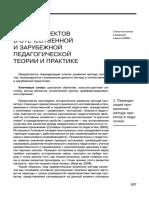 Сравнение Метода Проектов СССР и США