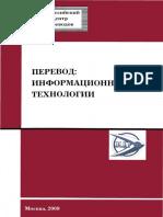 ubin_ii_red_perevod_informatsionnye_tekhnologii