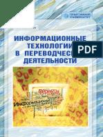 1 73 13 Малявина АН ИТ в переводческой деят-ти