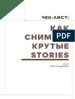 Как Снимать Крутые Stories