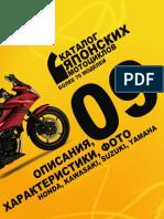 Каталог японских мотоциклов 2009. Более 70 моделей.