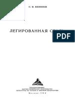 Вязников Н.Ф. Легированная Сталь 1963