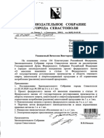 законопроект 1046475-7 (пакет при внесении)