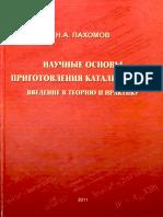 Пахомов - Научные Основы Приготовления Катализаторов