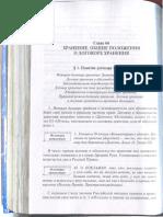 Dogovor_khranenia