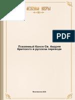 Pokayannyj Kanon Sv Andreya Kritskogo v Russkom Perevode 762