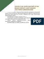 От Святой Купели и До Гроба Краткий Устав Жизни Православного Христианина - Епископ Павел (Ивановский)