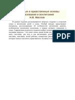 Духовные и Нравственные Основы Образования и Воспитания - Н.В. Маслов
