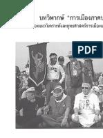 """เก่งกิจ กิติเรียงลาภ เควิน ฮิววิสัน บทวิพากษ์""""การเมืองภาคประชาชน"""" ในประเทศไทย"""