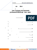 tri_stupeni_postroeniya_mlm