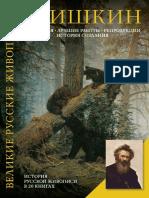 4_Ivan_Ivanovich_Shishkin_1832-1898