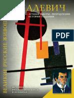 8 Kazimir Severinovich Malevich 1878-1935