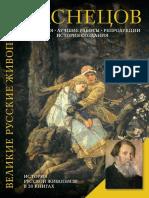 11_Viktor_Mikhaylovich_Vasnetsov_1848-1926