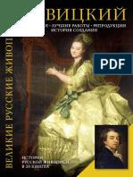 12 Dmitriy Grigoryevich Levitskiy 1735-1822