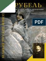 13_Mikhail_Alexandrovich_Vrubel_1856-1910