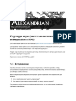 Thealexandrian Game Structures
