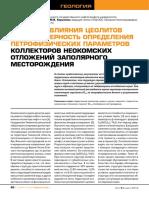Изучение влияния цеолетов на определение ФЕС