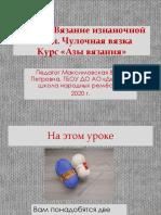 Maximovskaya_V_P_Urok_5_Vyazanie_iznanochnoy_petli_Chulochnaya_vyazka