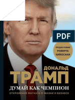 Dumai_kak_chiempion-Donal-d_Dzhon_Tramp