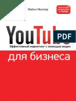 YouTube Для Бизнеса. Эффективный Маркетинг с Помощью Видео