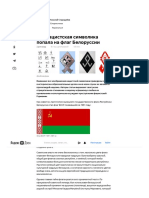 Как нацистская символика попала на флаг Белоруссии _ Николай Стародубов _ Яндекс Дзен