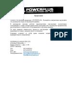 инструкция PBL380S