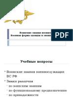 Военная_форма_и_знаки_различия