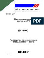Rukovodstvo_E4_8400