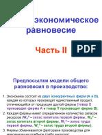 Тема 10. Общее Экономическое Равновесие (Часть II)_4b4e78c62a0e2ee1a86289d10568bd7d