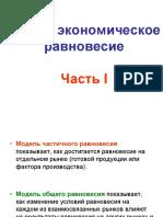 Тема. Общее Экономическое Равновесие (Часть 1 2020)_f0ff3bb6fbb930d1db88f58cab94133d