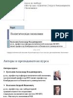 Политическая Экономия Презентация Курса Бузгалин New