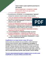 ТОП 10 ошибок, которые сводят к нулю заработок риэлтора