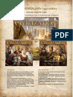 Civilization_new_rules_full