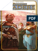 7Wonders-Leaders-Rules-RU_v1