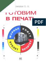 Bukoveckaya Gotovim v Pechat