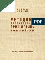 Metodika Prepodavaniya Arifmetiki v Nachalnoy Shkole. Kavun I.N. Popova N.S. 1936